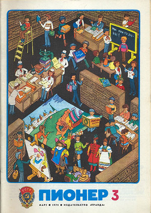 "Журнал ""Пионер"" 1979г. №3"