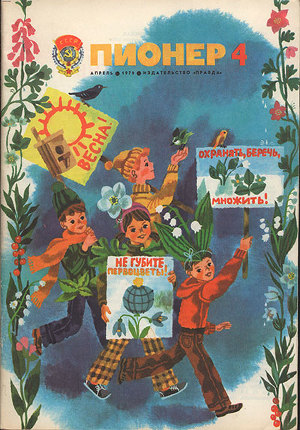 "Журнал ""Пионер"" 1979г. №4"
