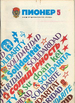 "Журнал ""Пионер"" 1979г. №5"