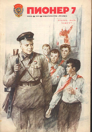 "Журнал ""Пионер"" 1979г. №7"