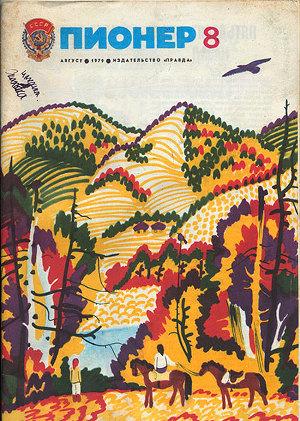 "Журнал ""Пионер"" 1979г. №8"