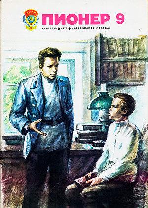 "Журнал ""Пионер"" 1979г. №9"