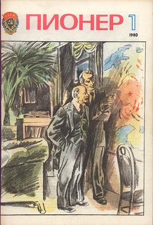 "Журнал ""Пионер"" 1980г. №1"