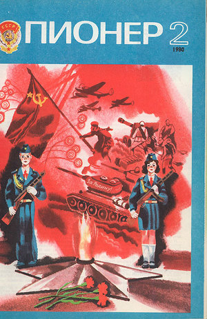 "Журнал ""Пионер"" 1980г. №2"