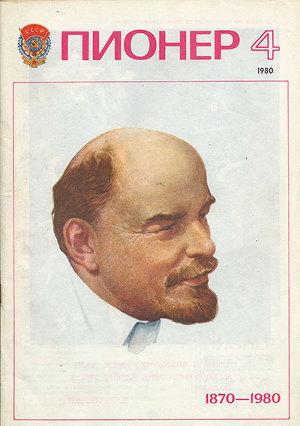 "Журнал ""Пионер"" 1980г. №4"