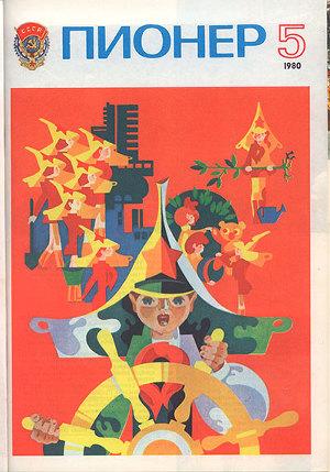 "Журнал ""Пионер"" 1980г. №5"