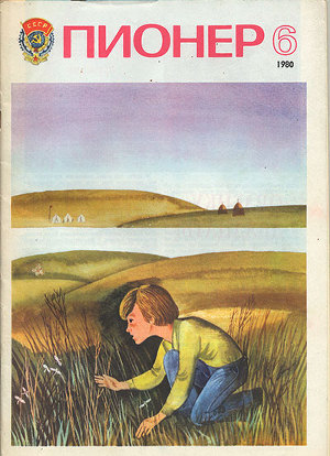 "Журнал ""Пионер"" 1980г. №6"