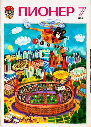 "Журнал ""Пионер"" 1980г. №7"