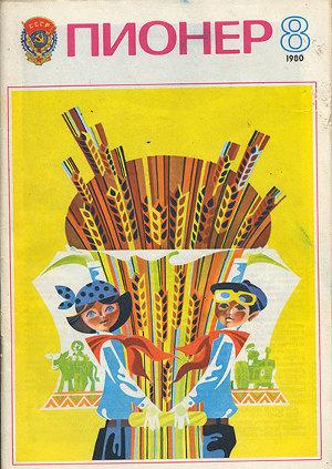 "Журнал ""Пионер"" 1980г. №8"