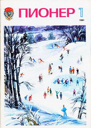 "Журнал ""Пионер"" 1981г. №1"
