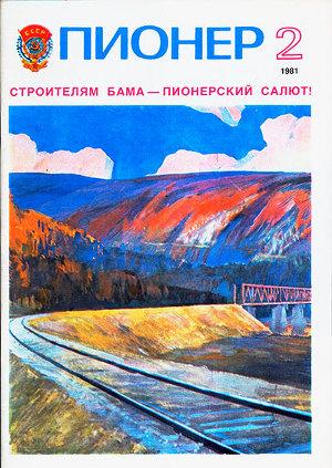 "Журнал ""Пионер"" 1981г. №2"
