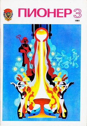 "Журнал ""Пионер"" 1981г. №3"