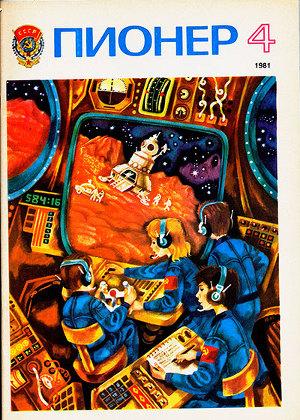 "Журнал ""Пионер"" 1981г. №4"