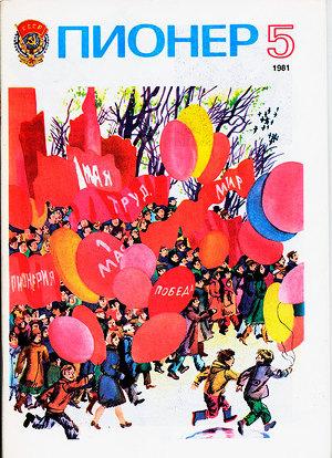 "Журнал ""Пионер"" 1981г. №5"