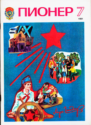 "Журнал ""Пионер"" 1981г. №7"