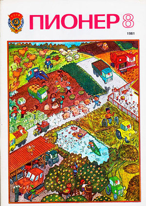 "Журнал ""Пионер"" 1981г. №8"