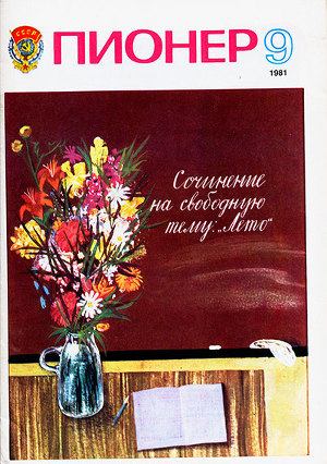 "Журнал ""Пионер"" 1981г. №9"