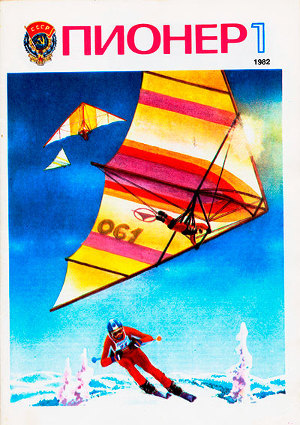 "Журнал ""Пионер"" 1982г. №1"