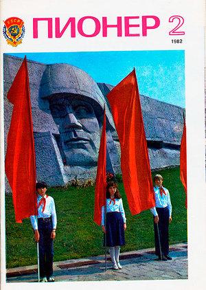 "Журнал ""Пионер"" 1982г. №2"