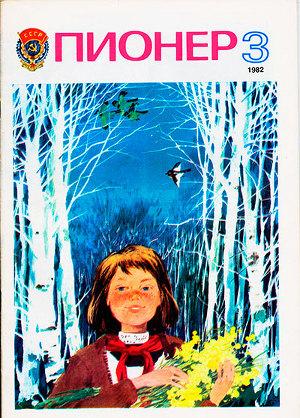 "Журнал ""Пионер"" 1982г. №3"