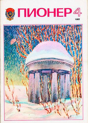 "Журнал ""Пионер"" 1982г. №4"