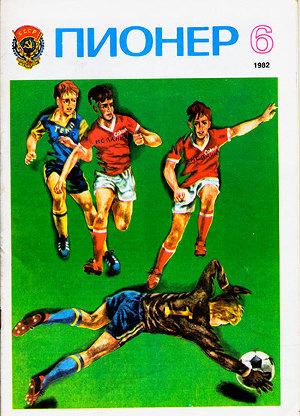 "Журнал ""Пионер"" 1982г. №6"