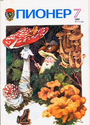 "Журнал ""Пионер"" 1982г. №7"