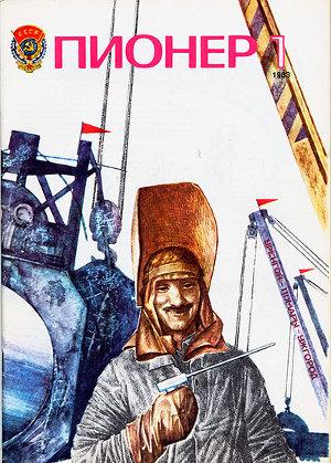 "Журнал ""Пионер"" 1983г. №1"