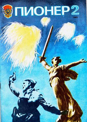 "Журнал ""Пионер"" 1983г. №2"