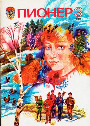 "Журнал ""Пионер"" 1983г. №3"