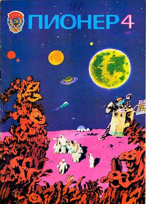 "Журнал ""Пионер"" 1983г. №4"
