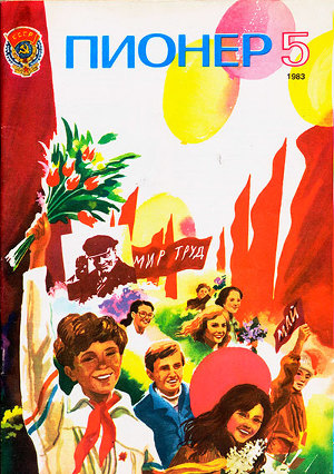 "Журнал ""Пионер"" 1983г. №5"
