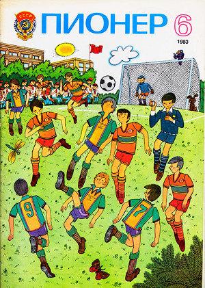 "Журнал ""Пионер"" 1983г. №6"