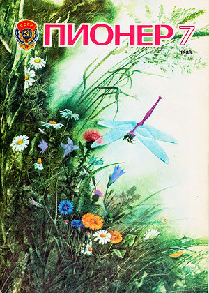 "Журнал ""Пионер"" 1983г. №7"