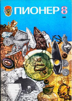 "Журнал ""Пионер"" 1983г. №8"