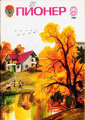 "Журнал ""Пионер"" 1983г. №9"