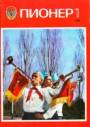 "Журнал ""Пионер"" 1984г. №1"