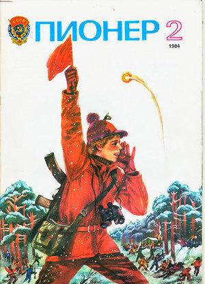 "Журнал ""Пионер"" 1984г. №2"