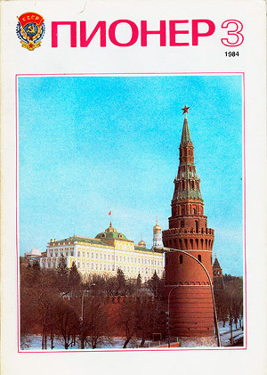 "Журнал ""Пионер"" 1984г. №3"