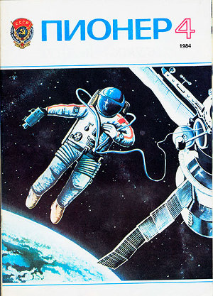 "Журнал ""Пионер"" 1984г. №4"