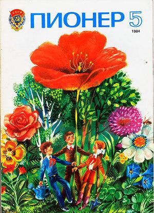 "Журнал ""Пионер"" 1984г. №5"