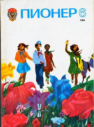"Журнал ""Пионер"" 1984г. №6"