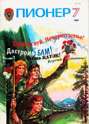 "Журнал ""Пионер"" 1984г. №7"