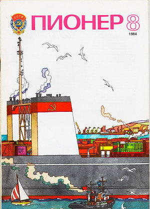 "Журнал ""Пионер"" 1984г. №8"