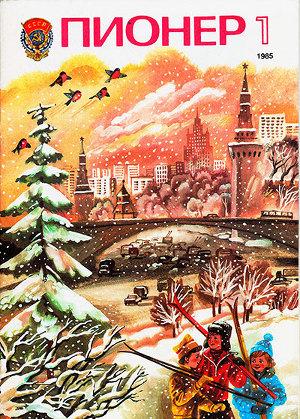 "Журнал ""Пионер"" 1985г. №1"