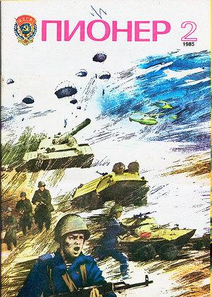 "Журнал ""Пионер"" 1985г. №2"
