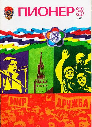 "Журнал ""Пионер"" 1985г. №3"