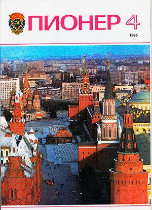 "Журнал ""Пионер"" 1985г. №4"