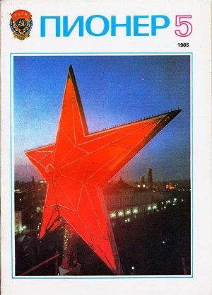 "Журнал ""Пионер"" 1985г. №5"