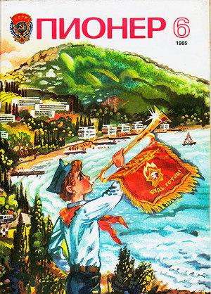 "Журнал ""Пионер"" 1985г. №6"